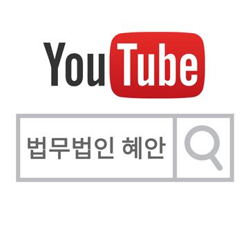 법무법인 혜안 유튜브 채널